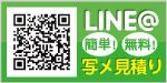 LINE@写メ見積り